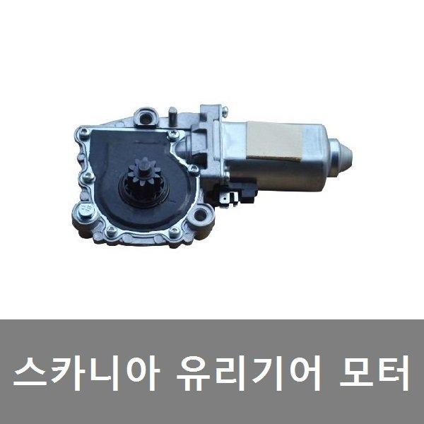 대성부품/스카니아 유리기어/모터/윈도우모터/화물차