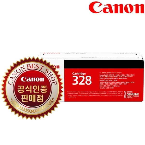 (캐논토너)(정품)CRG-328 검정 MF4450/MF4570DN