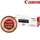 (캐논토너)(정품)CRG-337 검정 MF211/MF212W/MF215