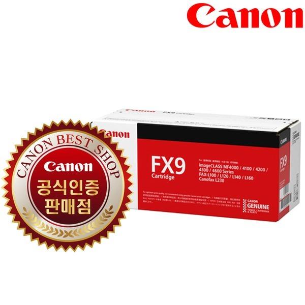 (캐논토너)(정품)FX-9 검정 MF4150/MF4270/MF4370DN
