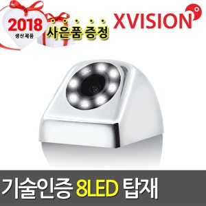 8LED후방카메라 / 야간화질최적 / LED70