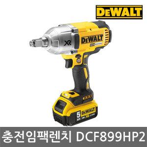 디월트 충전임팩렌치/DCF899HP2/DCF889M2 강화형/5.0