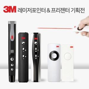 3M PPT 프리젠터 레이저포인터 기획전 개인이니셜
