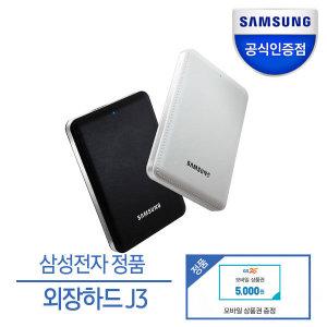 SM 삼성외장하드 J3 Portable 2TB /기프티콘 증정/