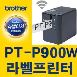 正品총판  라벨터치 PT-P900W  라벨프린터 Wi-Fi