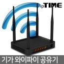 EFM ipTIME A3004NS-M 기가 유무선 와이파이 공유기