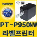 (정품)브라더/라벨터치/PT-P950NW/핸드폰링증정