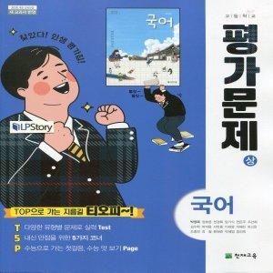 2019년- 천재교육 고등학교 고등 국어 상 평가문제집 (박영목 교과서편) - 고1용