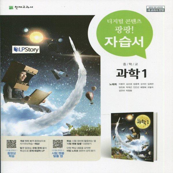 2019년- 천재교육 중학교 중학 과학 1 자습서 중등 (중1/ 노태희 교과서편) - 1학년
