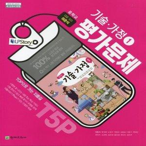 2019년- 천재교육 중학교 중학 기술가정 1 평가문제집 중등 (중1/ 이춘식 교과서편) - 1학년