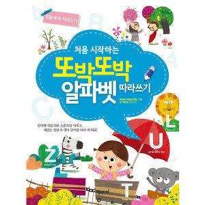 처음 시작하는 또박또박 알파벳 따라쓰기  해와비   해와비 아동교육팀