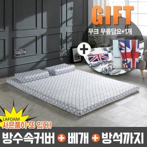 최고급 천연라텍스 매트리스/ 신학기 특별사은품