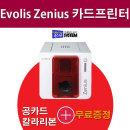 카드프린터-ZENIUS EVOLIS 공장직영총판+도매총판