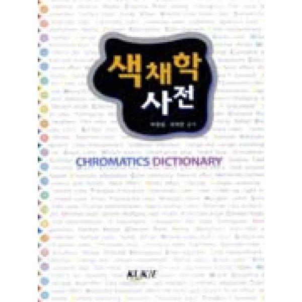 색채학사전  국제   박현일.최재영