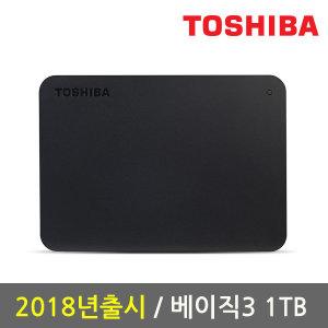 칸비오 베이직3(canvio basics3)1TB 외장하드