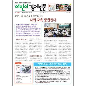 주간 어린이경제신문 1년 정기구독