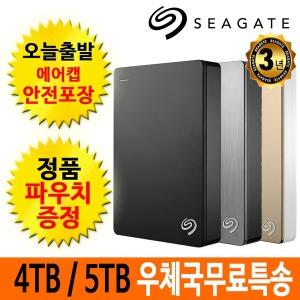 우체국당일특급 Backup Plus S 4TB/5TB 외장하드