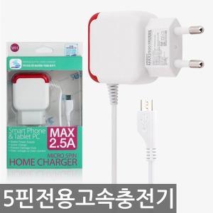 휴대용 고속/급속/휴대폰 스마트폰 핸드폰 5핀 충전기