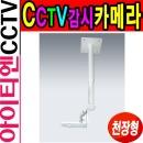 천장형 브라켓 하우징 카메라와 결함 주차장 CCTV설치