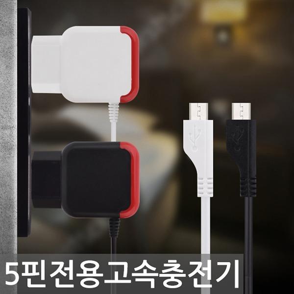갤럭시 노트 5 S7 S7 S6 엣지/S5 S4 기어 S2 충전기