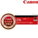 캐논 CRG-316B (검정) 정품토너