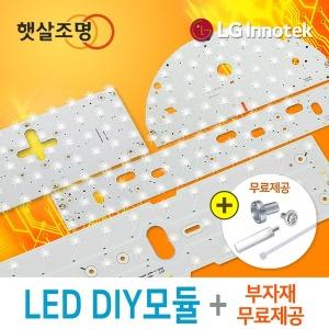 (햇살조명) 최저가LED모듈세트/LG 이노텍/부자재무료