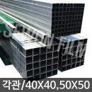 사각파이프 40x40 50x50 각관 파이프