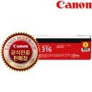캐논 CRG-316Y (노랑) 정품토너