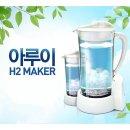 아루이 H2MAKER 수소수발생기/이온수/환원수/활성산소