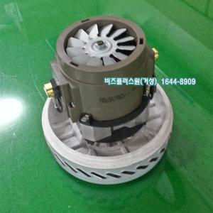 진공청소기모터 VCF240E02 업소용 산업용 습식1단
