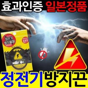 {정전기방지팔찌}라운드-브라운/일본정품/정전기차단