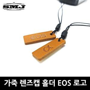 핸드메이드 가죽 렌즈캡홀더 EOS 로고 렌즈캡분실방지