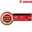 캐논 CRG-416B (검정) 정품토너