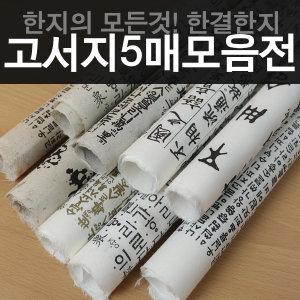(한결한지)고서지 5매 모음전/전통한지/수제한지