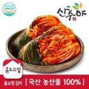 산수야 김치_국산농산물100 배추김치10kg 자연의 단맛