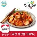 산수야 김치_국산100 맛김치(숙성김치)10kg 자연의단맛