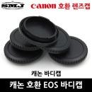 캐논 DSLR미러리스 카메라 바디캡 EOS 전용 캐논호환