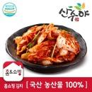 산수야 김치_국산 농산물100 겉절이10kg 자연의 단맛