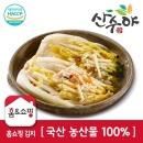 산수야 김치_국산 농산물100 백김치10kg 자연의 단맛