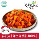 산수야 김치_국산 농산물100 깍두기10kg 자연의 단맛