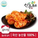 산수야 김치_국산 농산물100 총각김치10kg 자연의 단맛