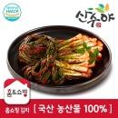 산수야 김치_국산 농산물100 파김치10kg 자연의 단맛