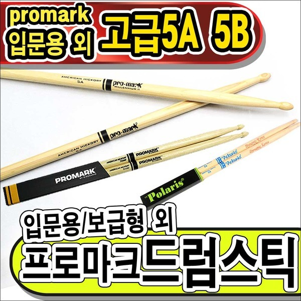 USA 프로마크 외 전문가용 보급용 드럼스틱 5A 5B