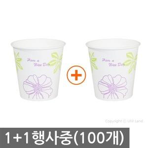 종이컵 50개/ 퍼플그린 꽃무늬/ 천연펄프/커피/음료수