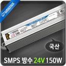 방수 SMPS 24V 150W LED안정기 /국산제품1년AS DC24V