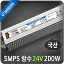 방수 SMPS 24V 200W LED안정기 /국산제품1년AS DC24V