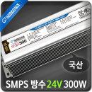 방수 SMPS 24V 300W LED안정기 /국산제품1년AS DC24V