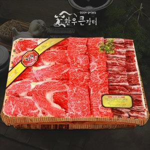 한우3종세트(1kg)-꽃등심/살치살/갈비살/도착지정/설
