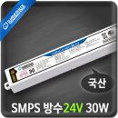 방수 SMPS 24V 30W LED안정기 /국산제품1년AS DC24V