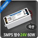 방수 SMPS 24V 60W LED안정기 /국산제품1년AS DC24V